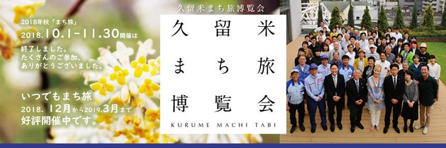 久留米 まち旅博覧会「久留米まち旅」